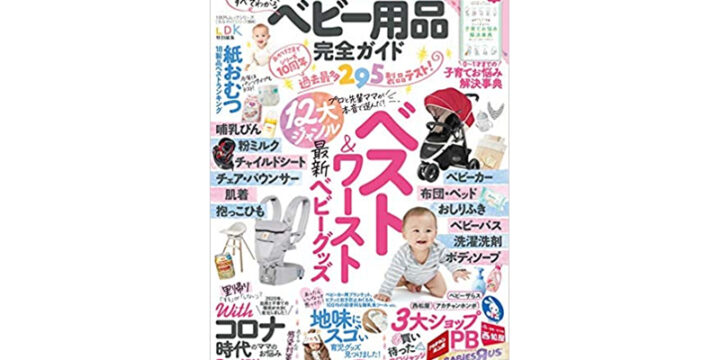 baby用品完全ガイド